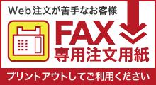 挨拶状印刷専用 FAX注文用紙