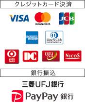 クレジットカード・銀行一覧